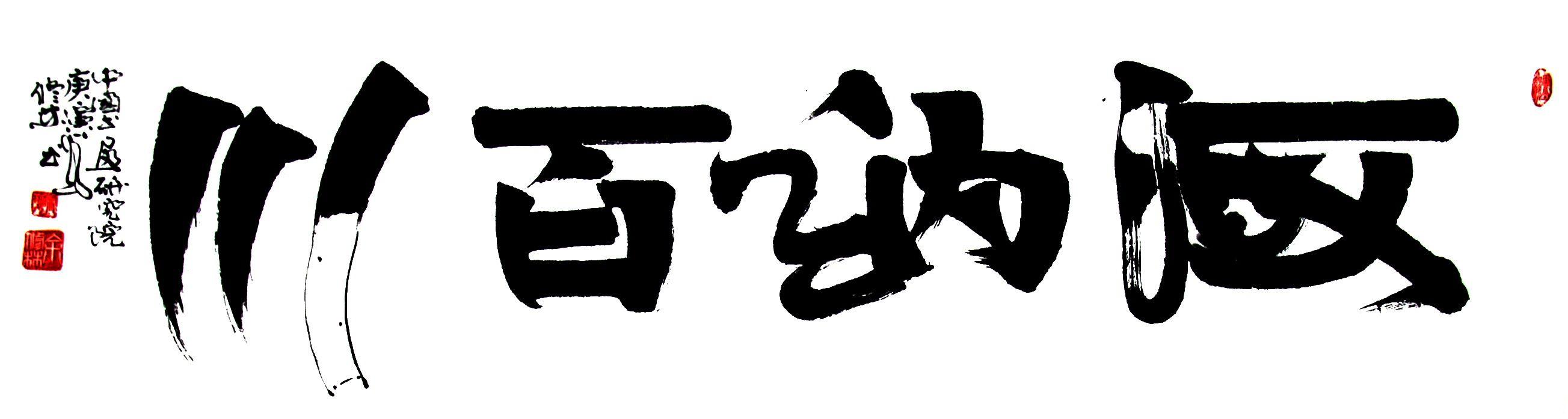 再渗入拼音文字的书写体式,时空穿插,进行各体式跨时,跨地借鉴,不时